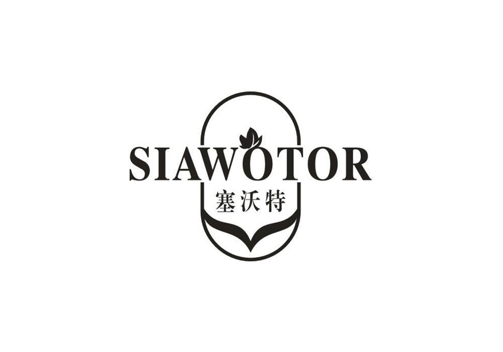 塞沃特 SIAWOTOR