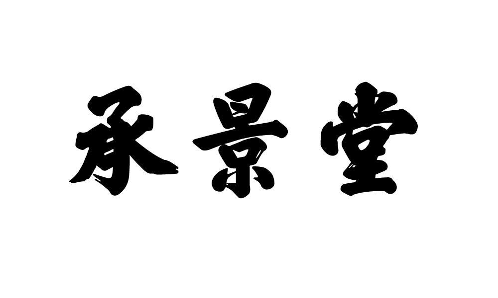 转让亚博娱乐yabo11-承景堂