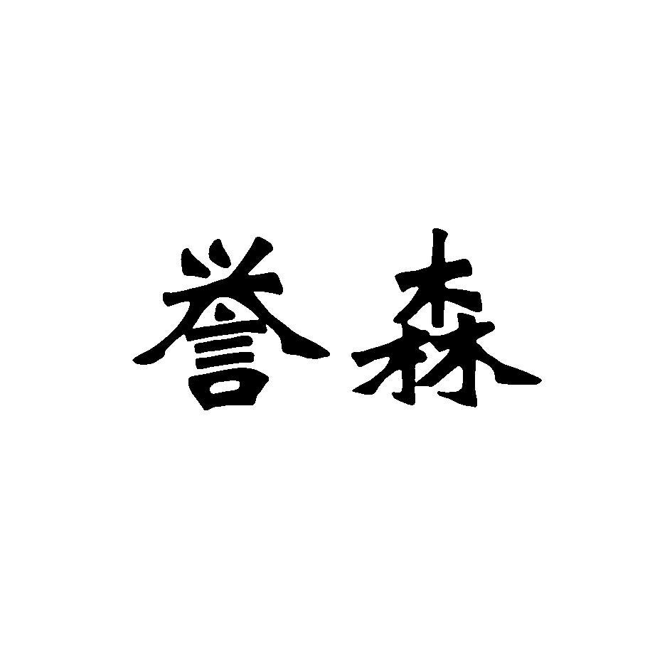转让亚博娱乐yabo11-誉森