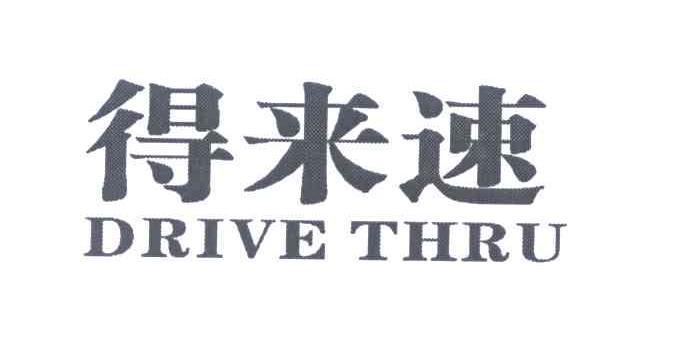 得来速;DRIVE THRU