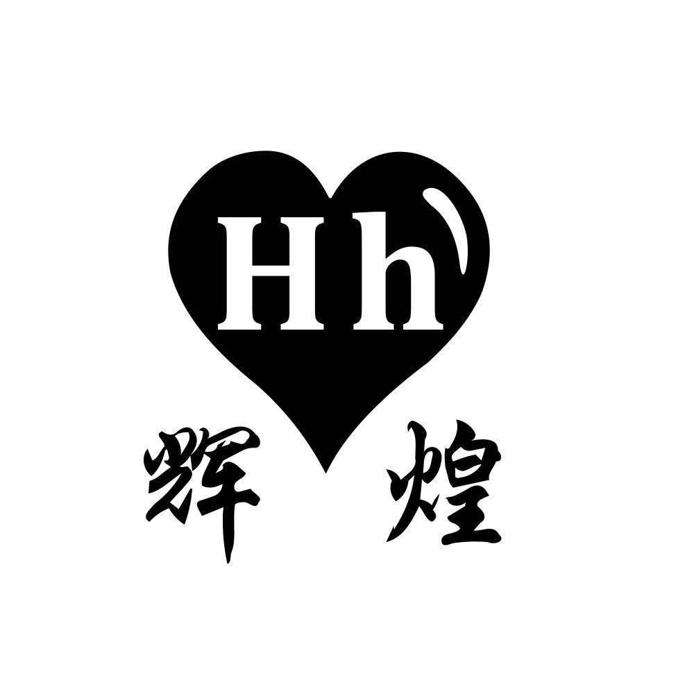 辉煌  HH