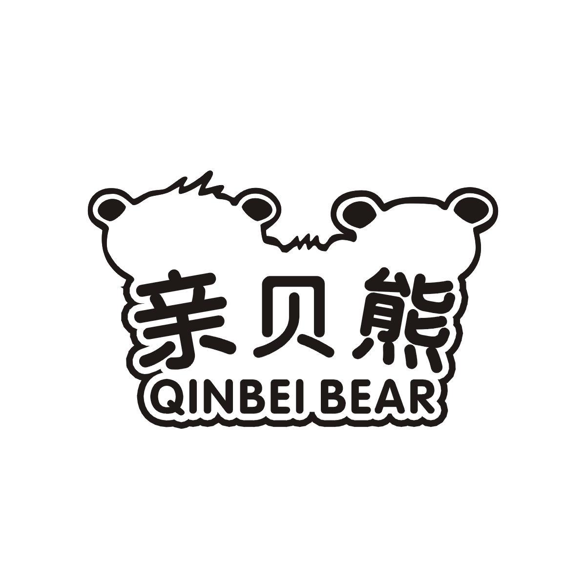亲贝熊 QINBEI BEAR