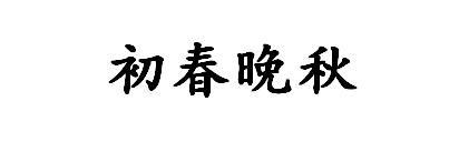 初春晚秋_22商标转让_22商标购买-购店网商标转让平台