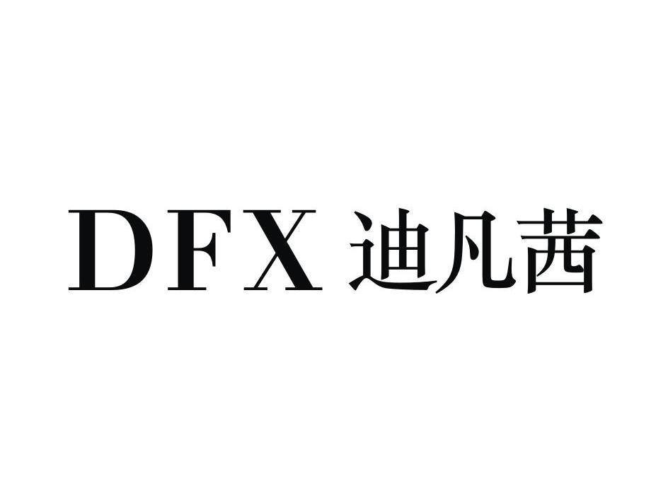 迪凡茜 DFX