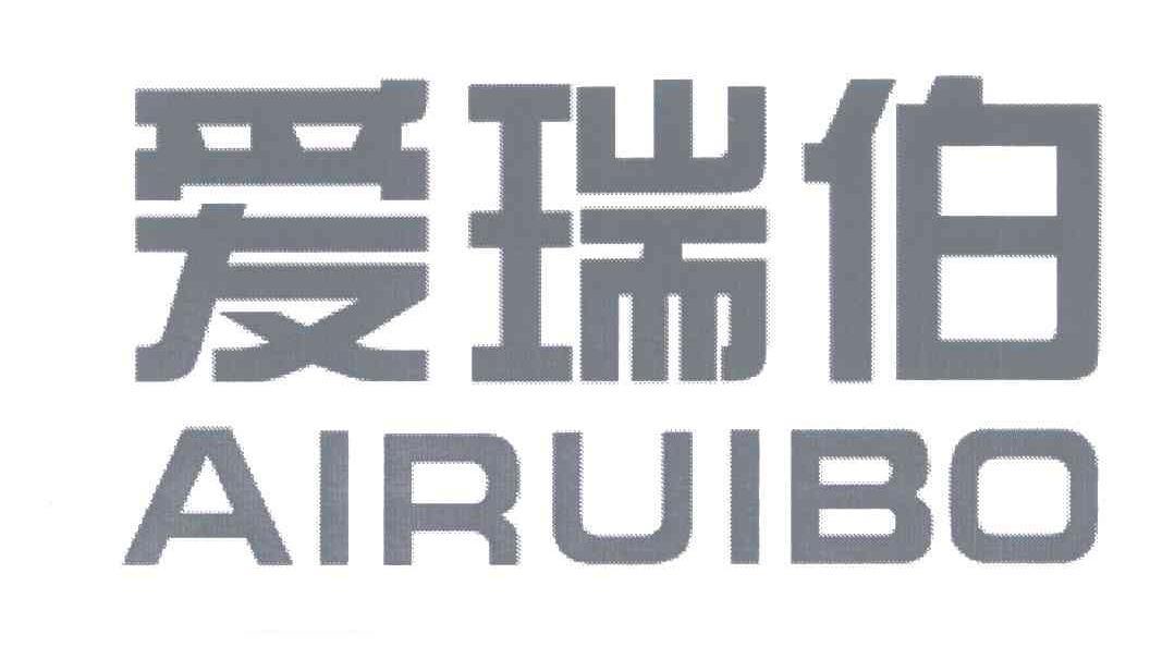 转让商标-爱瑞伯;AIRUIBO