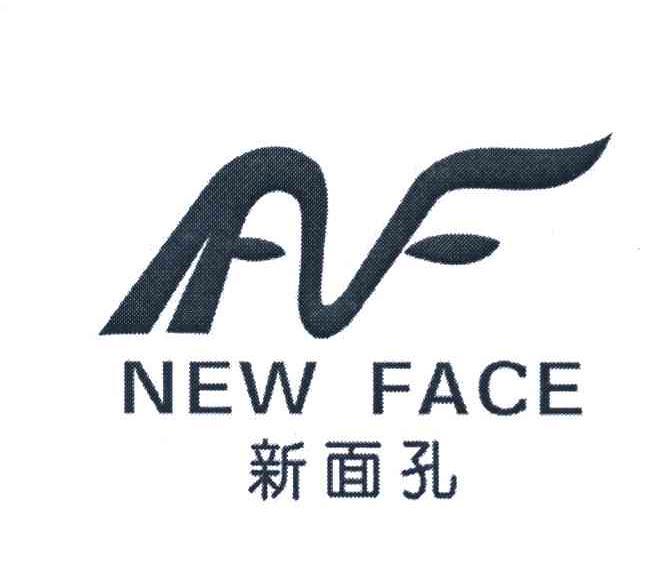 新面孔 NEWFACENFAF