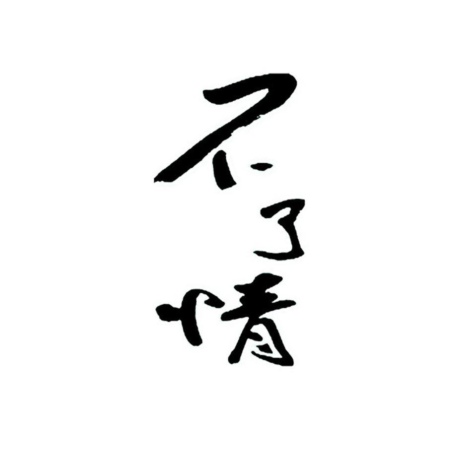 转让亚博娱乐yabo11-不了情