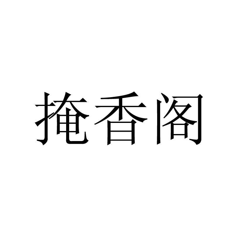 顶呱呱商标转让网_掩香阁
