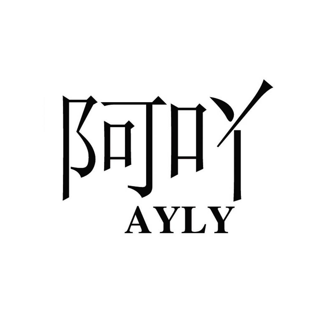 [3类]阿吖  AYLY