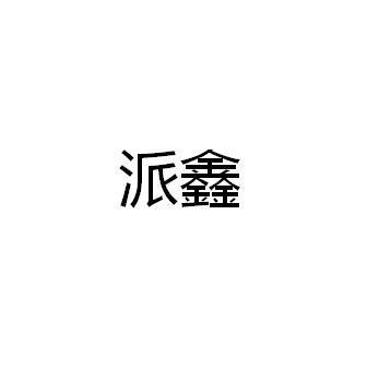 派鑫_22商标转让_22商标购买-购店网商标转让平台
