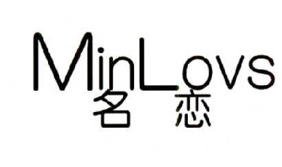转让商标-名恋 MINLOVS