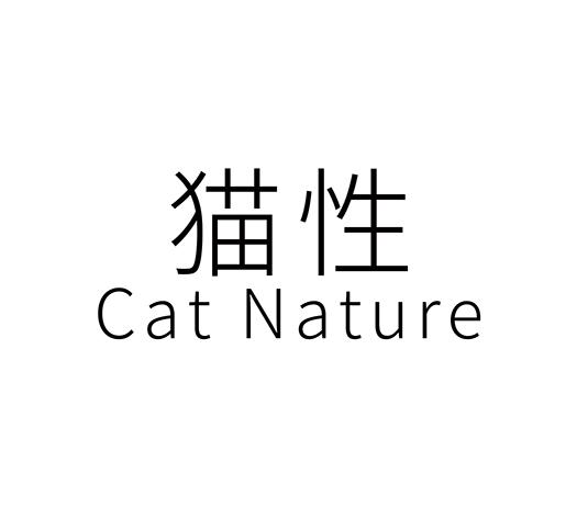 转让商标-猫性 CAT NATURE