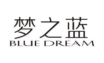 梦之蓝 BLUE DREAM
