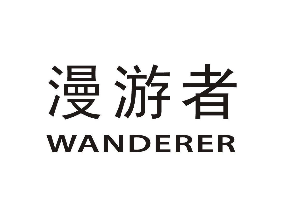 转让商标-漫游者 WANDERER