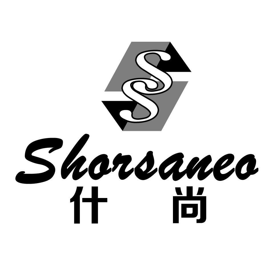 什尚 SS SHORSANEO