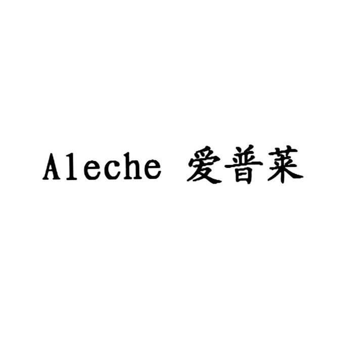 转让商标-爱普莱 ALECHE