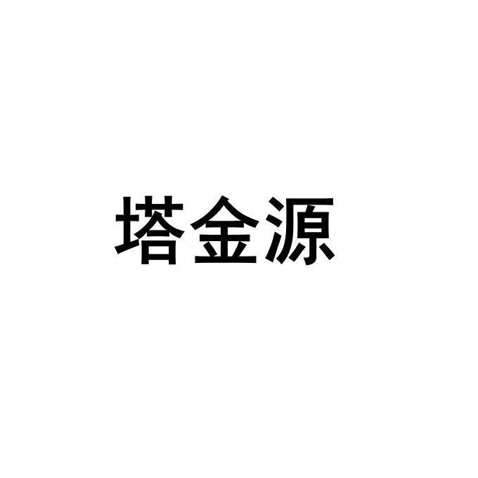 商标文字塔金源商标注册号 41417304、商标申请人胡店波的商标详情 - 标库网商标查询