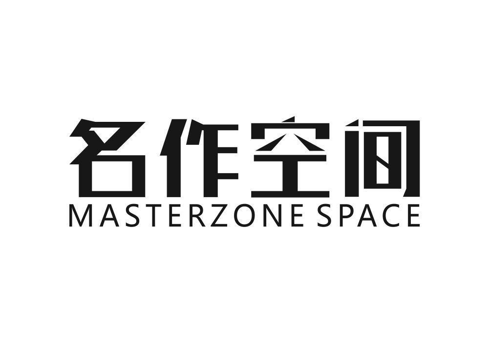 名作空间 MASTERZONE SPACE