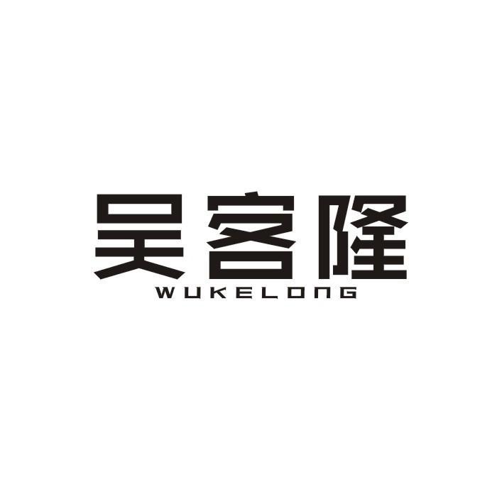 转让亚博娱乐yabo11-吴客隆