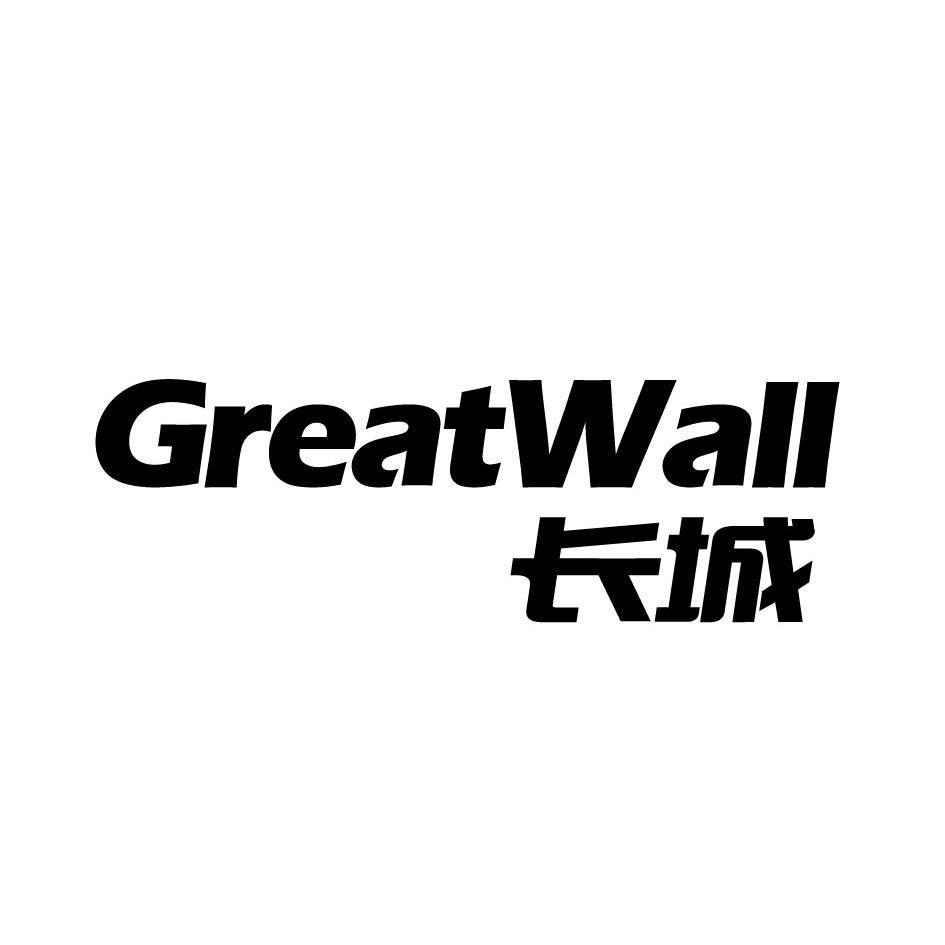 转让商标-长城 GREATWALL