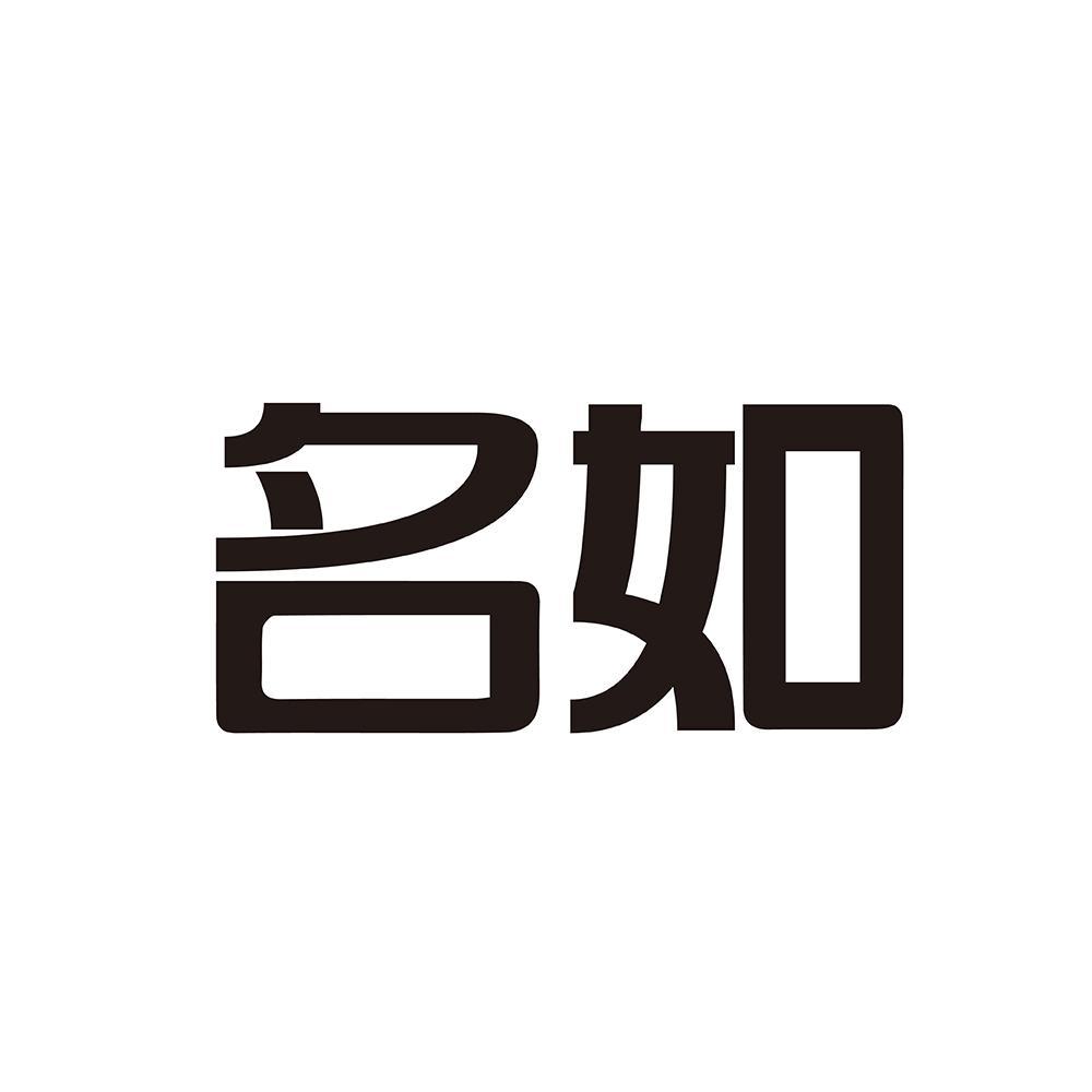 转让亚博娱乐yabo11-名如