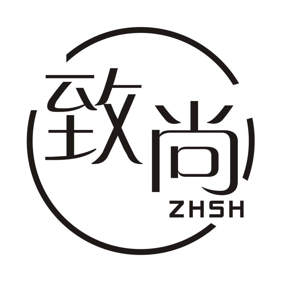 转让商标-致尚 ZHSH