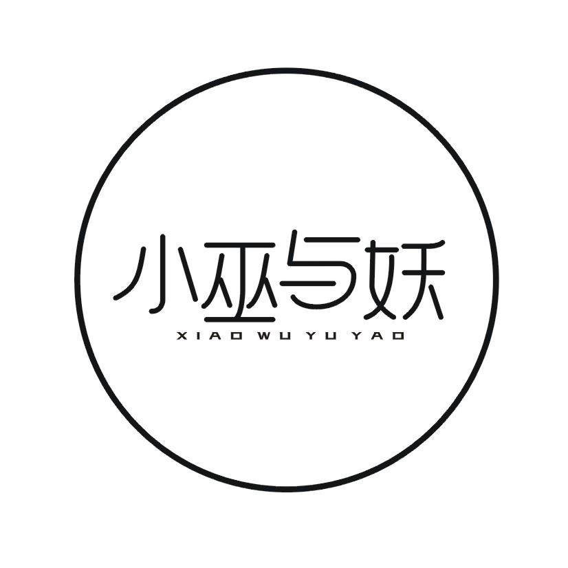 转让亚博娱乐yabo11-小巫与妖