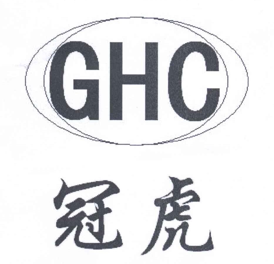 冠虎 GHC