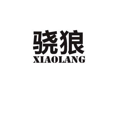 转让亚博娱乐yabo11-骁狼