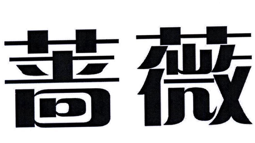 转让亚博娱乐yabo11-蔷薇