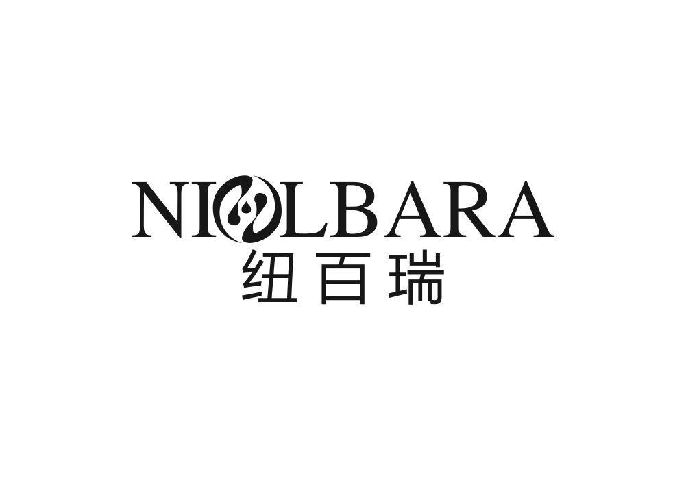 转让商标-纽百瑞 NIOLBARA