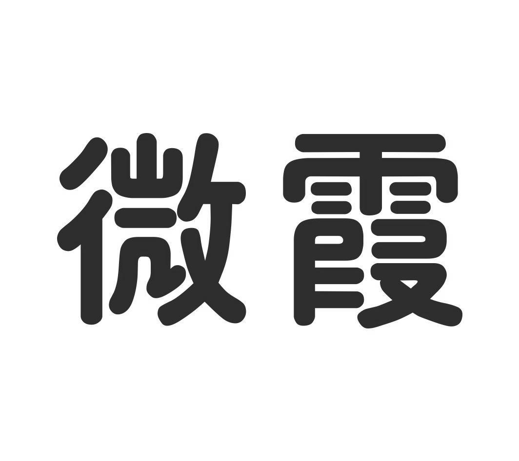 微霞_36商标转让_36商标购买-购店网商标转让平台