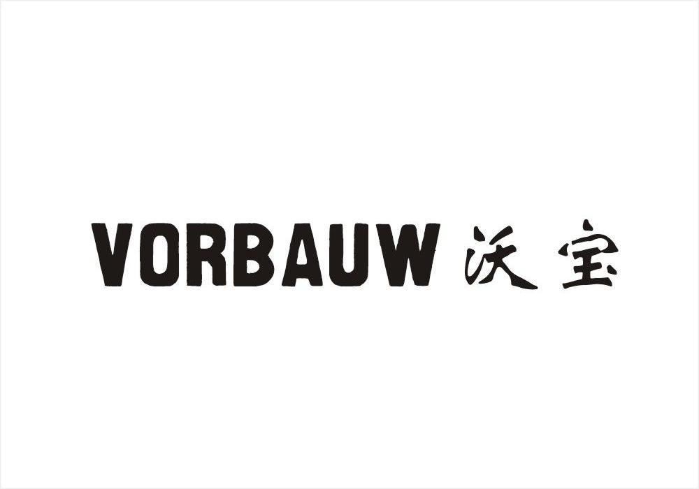 沃宝 VORBAUW