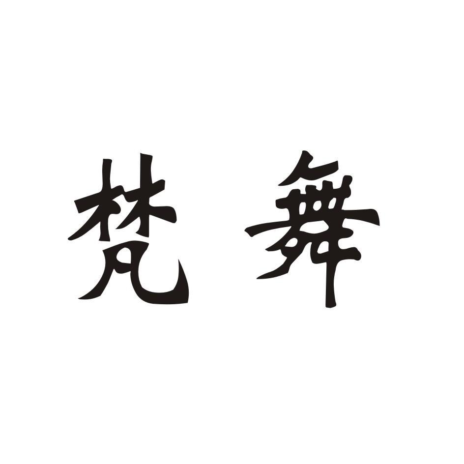 转让亚博娱乐yabo11-梵舞
