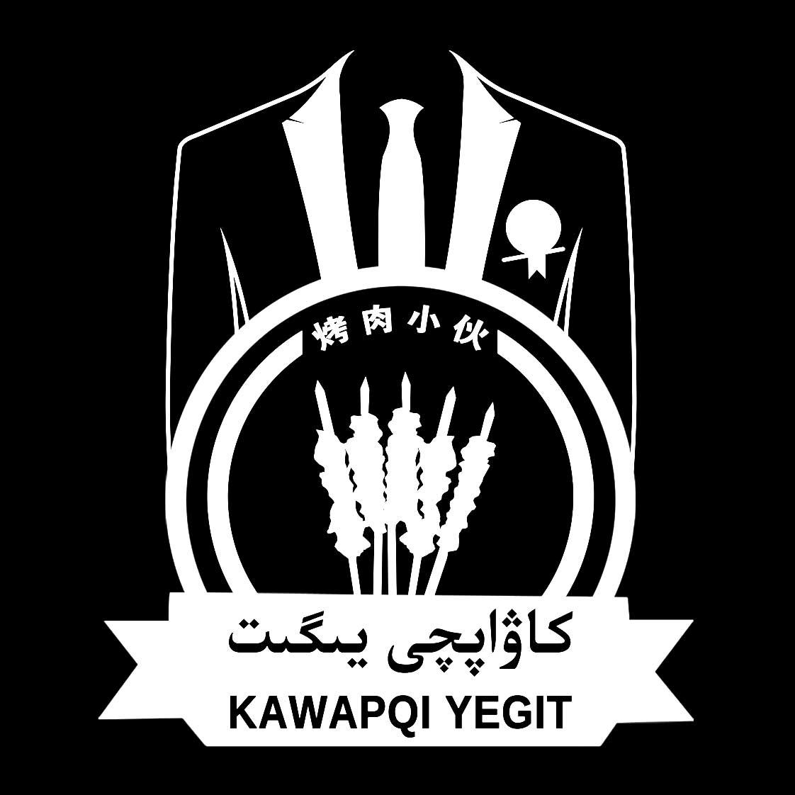 商标文字烤肉小伙 KAWAPQIYEGIT商标注册号 32122095、商标申请人买尔旦?麦麦提祖农的商标详情 - 标库网商标查询