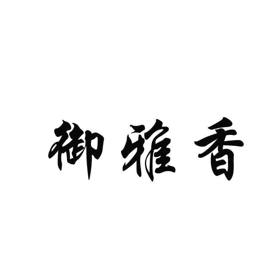 转让商标-御雅香