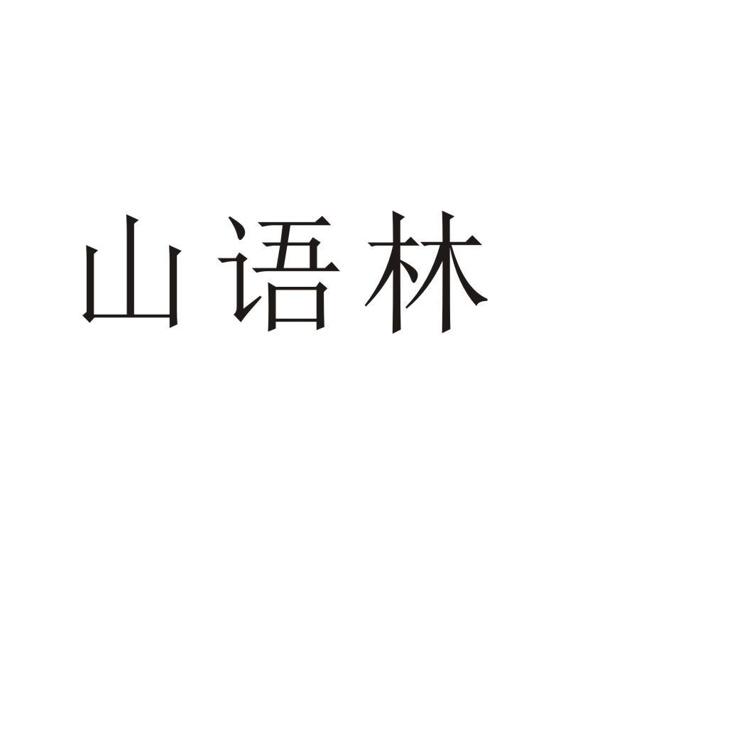 [40类]山语林