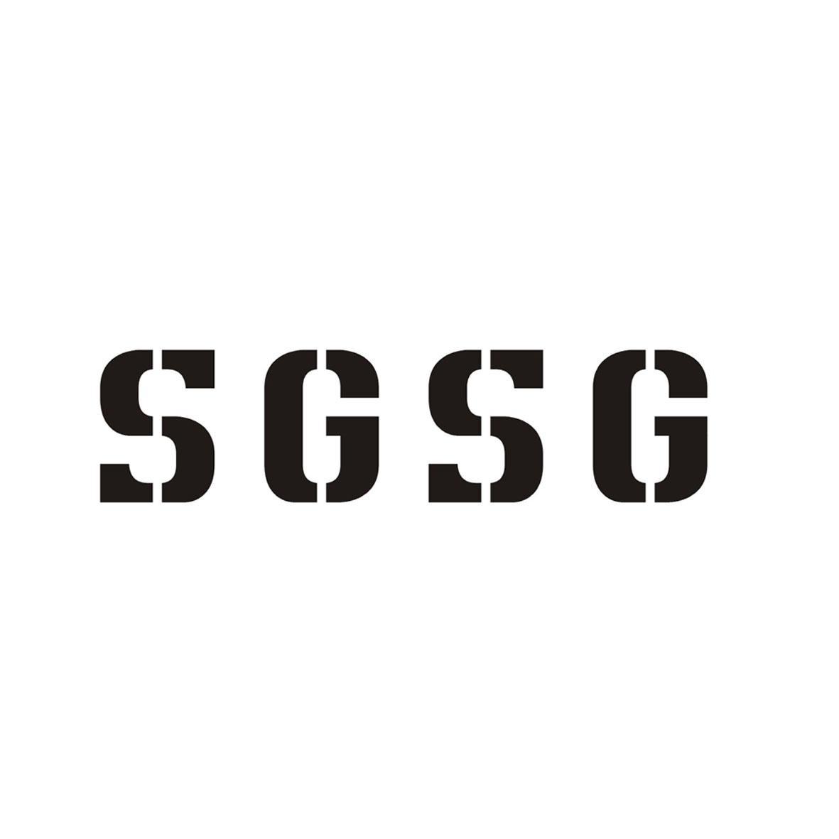 转让商标-SGSG