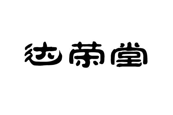 转让亚博娱乐yabo11-达荣堂