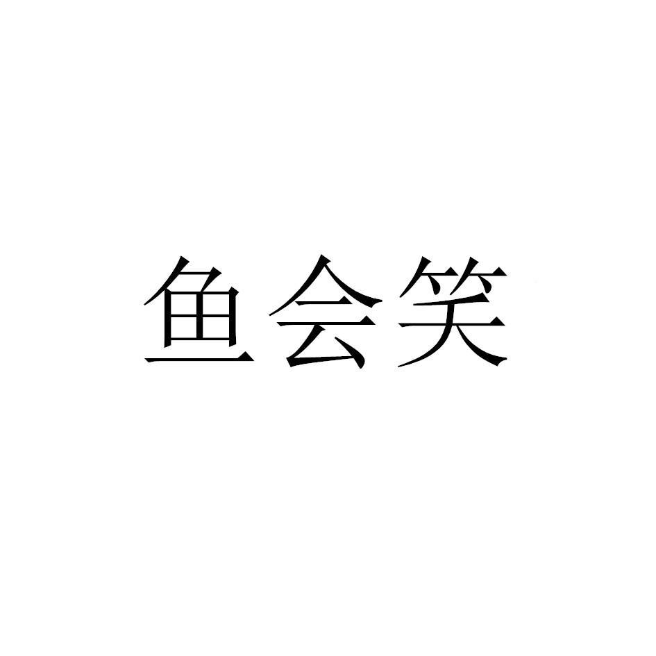 商标文字鱼会笑商标注册号 41397867、商标申请人新疆霄丰行餐饮管理有限公司的商标详情 - 标库网商标查询