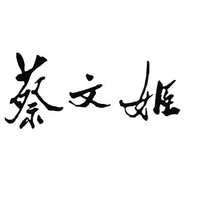 转让商标-蔡文姬