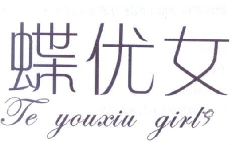 蝶优女 TE YOUXIU GIRLS