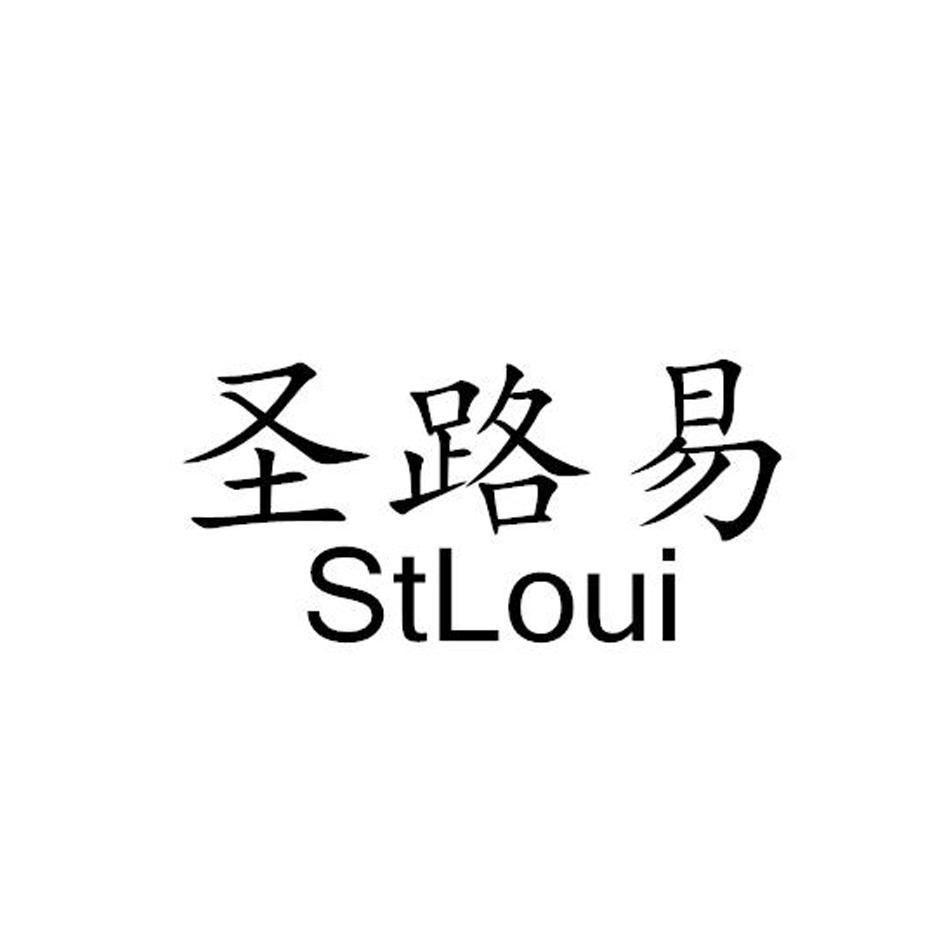 转让商标-圣路易 STLOUI