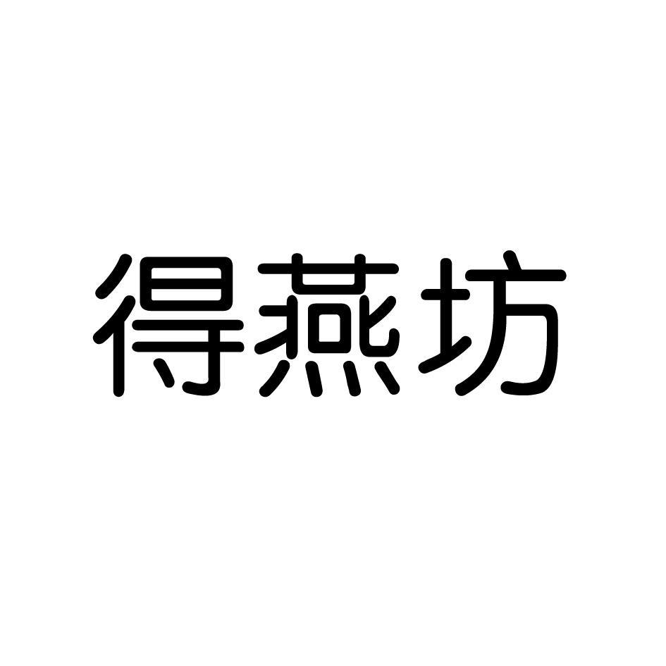 转让亚博娱乐yabo11-得燕坊
