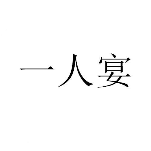 转让亚博娱乐yabo11-一人宴