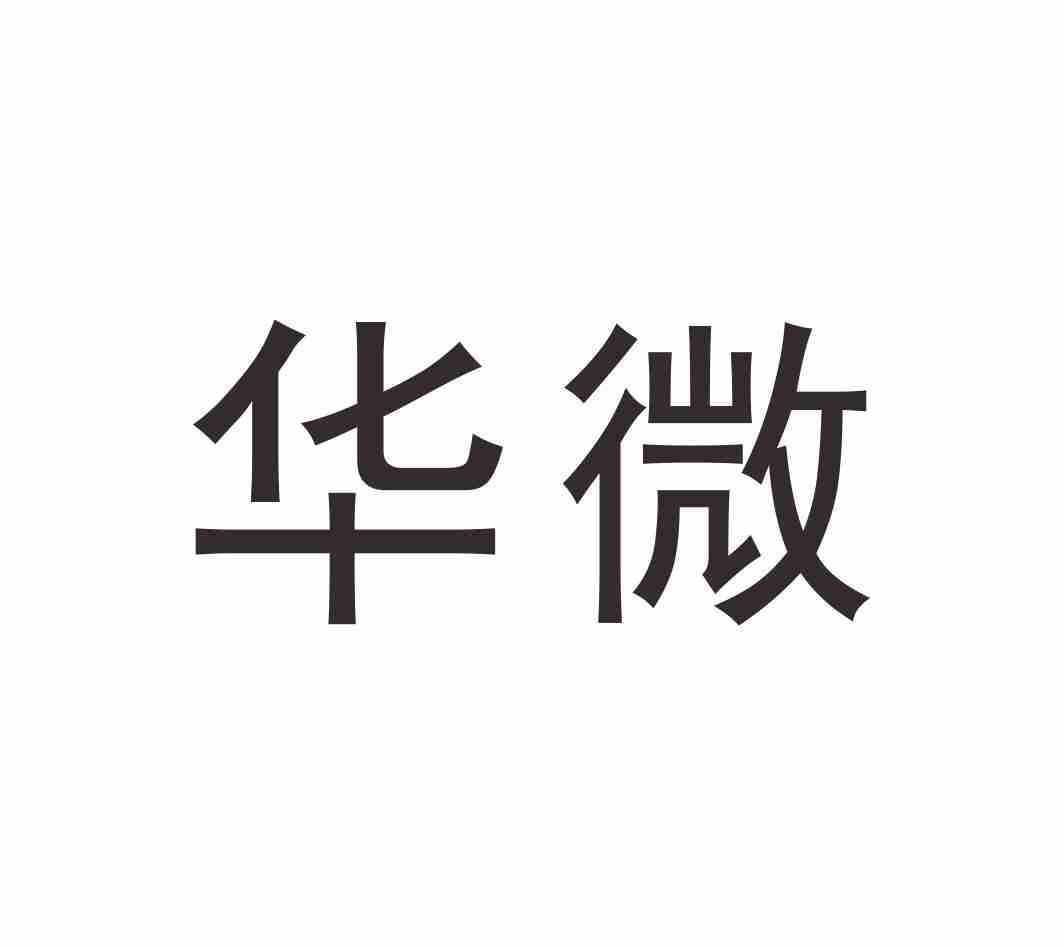 转让亚博娱乐yabo11-华微
