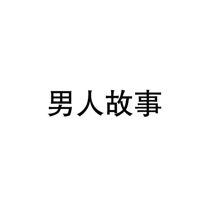 转让亚博娱乐yabo11-男人故事