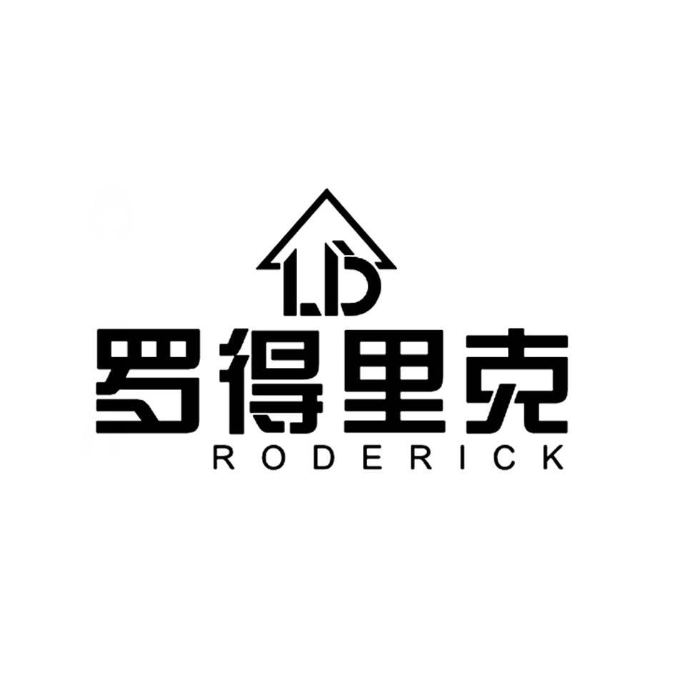 [19类]罗得里克 RODERICK
