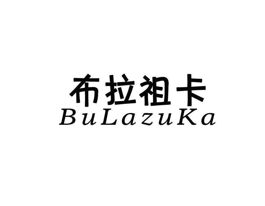 转让商标-布拉祖卡