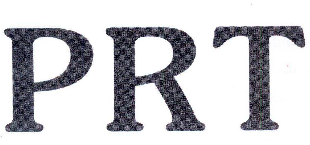 转让商标-PRT